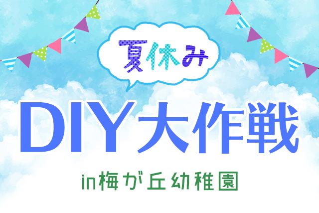 DIY大作戦 in梅が丘幼稚園