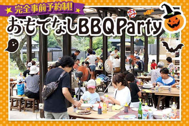おもてなしBBQ Party in 岡崎<br>~ハロウィンパーティー~