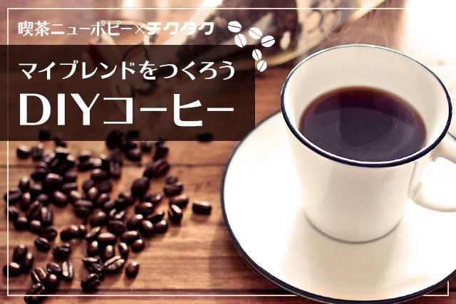マイブレンドつくろう!DIYコーヒー