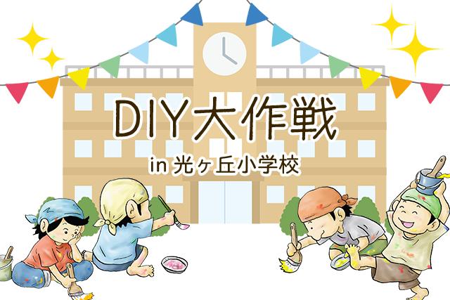 DIY大作戦 in 光ヶ丘小学校